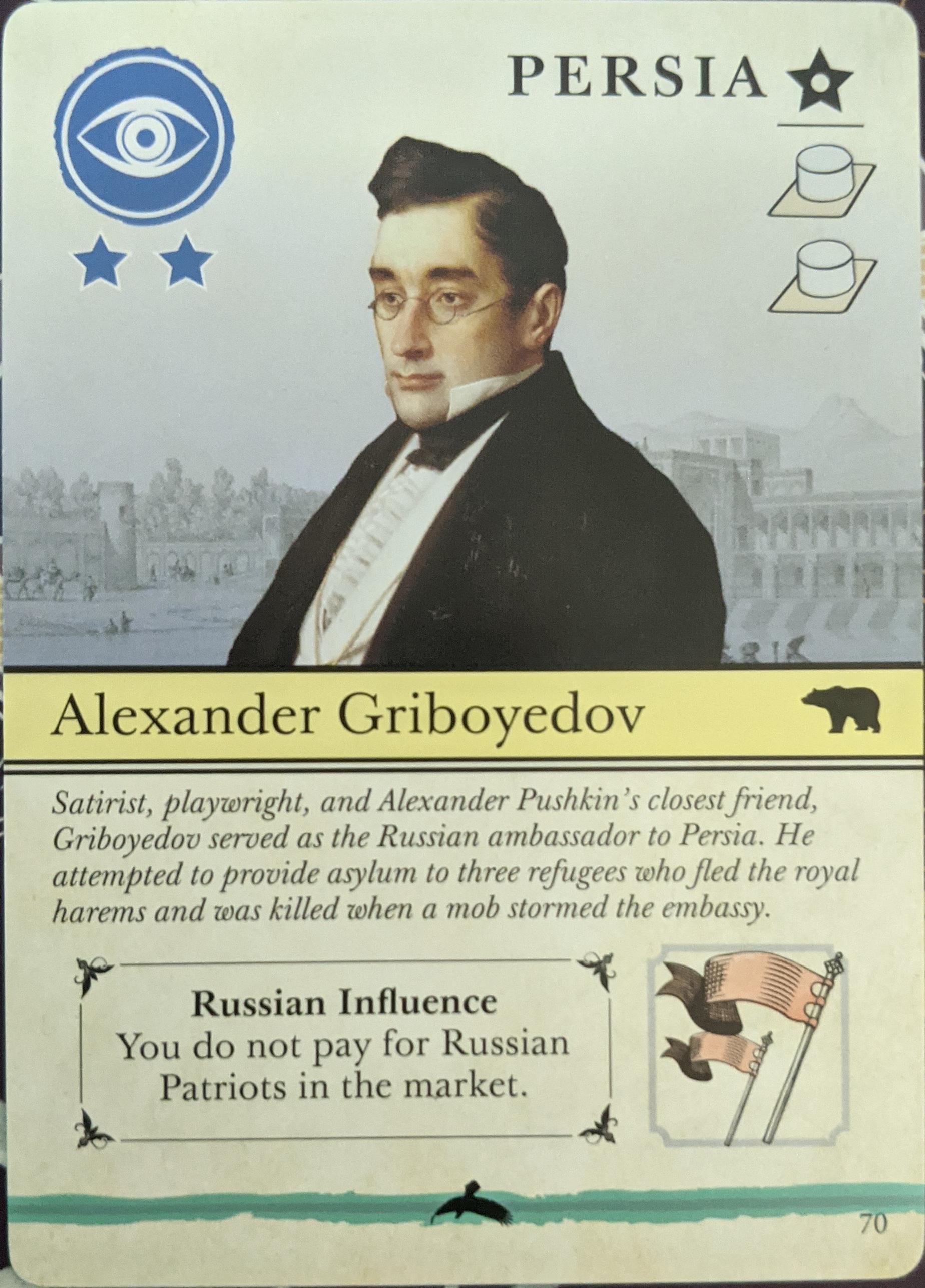 الکساندر گریبایدوف